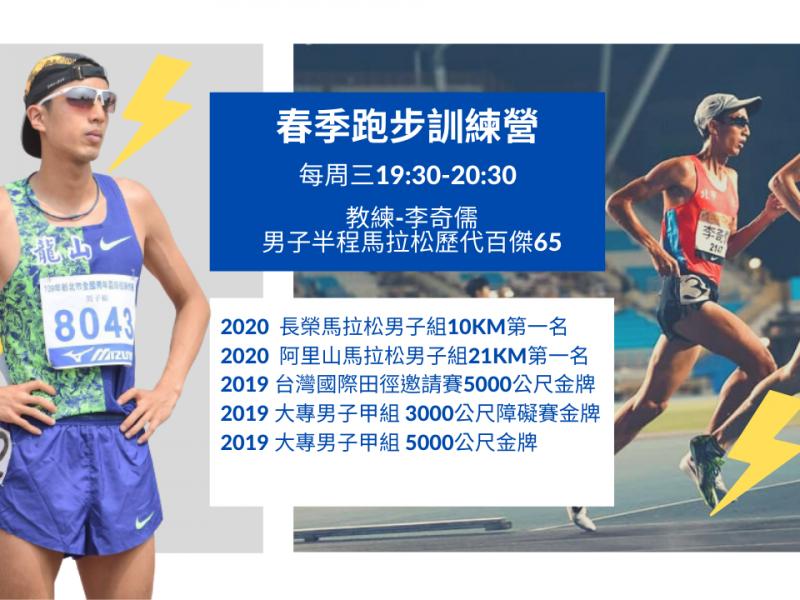 Eager Sport Running Academy (11)